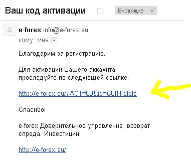 E forex отзывы